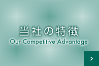 Our Competitive Advantage